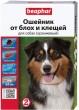 Beaphar Ошейник от блох и клещей для собак 65 см Оранжевый