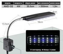 Фото 3 - SunSun Светильник светодиодный AMD- D2