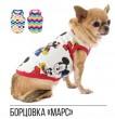 Pet Fashion Борцовка Марс  XXS