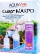 Aquayer Удо Ермолаева Смарт МАКРО, 2х250 мл