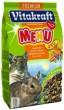 Menu - корм для дегусов, 600 гр