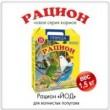 """Природа """"Рацион - йод"""", для волнистых попугаев, 1,5 кг"""