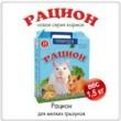 """""""Рацион"""" для мелких грызунов, 1,5 кг"""