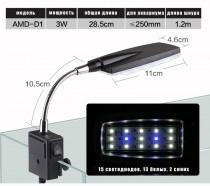 Фото 5 - SunSun Светильник светодиодный AMD- D1