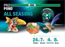Фото 2 - JBL ProPond All Seasons M 5,8 кг (32 литра)